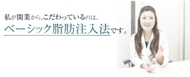 池田優子院長