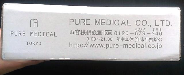 ピュア・メディカル社のダンボール箱
