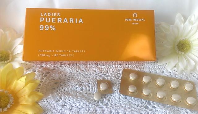 レディーズプエラリア99%体験