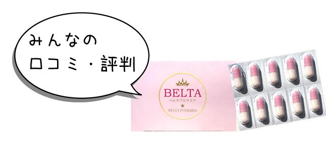 ベルタプエラリアサプリの口コミ・評判