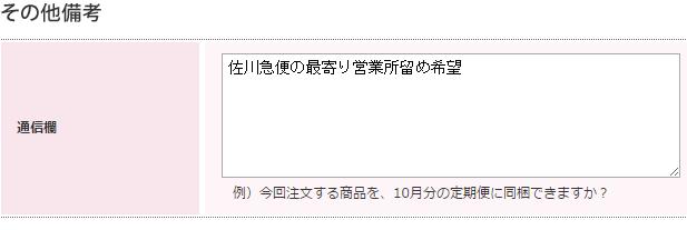 佐川急便の最寄り営業所留め希望